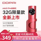 京东PLUS会员:DDPAI 盯盯拍 mini3Pro 行车记录仪 单镜头 16G 339元包邮(双重优惠,需付10元定金,3月5日0点付尾款)