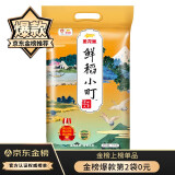 金龙鱼 鲜稻小町 东北大米 5kg *2件 56.8元(需用券,合28.4元/件)