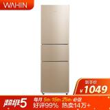 WAHIN 华凌 BCD-218TH 三门冰箱 218L 1039元(需用券)