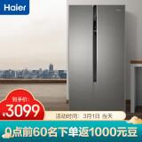 1日0点:Haier 海尔 BCD-520WDPD 变频对开门冰箱 520L 深空灰 2099元