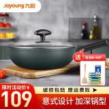Joyoung 九阳 合金不粘炒锅 30cm 99元包邮(双重优惠)