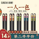 Suncha 双枪 筷子 5双装 *2件 29.85元包邮(合14.92元/件)