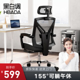 Hbada 黑白调 HDNY115BSJ 电脑椅 (黑色带脚托) 599元包邮(双重优惠)