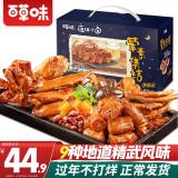 Be&Cheery 百草味 鸭脖零食 690g *3件 97.7元(需用券,合32.57元/件)