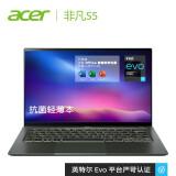 17日0点:acer 宏碁 非凡 S5 14英寸笔记本电脑(i7-1165G7、16GB、1TB、触控) 7279元包邮(需用券,晒单返元E卡后)