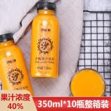 京东PLUS会员: 吕梁野山坡 生榨沙棘果汁饮料 果汁浓度40% 350ml*10瓶 34.9元包邮(多重优惠)