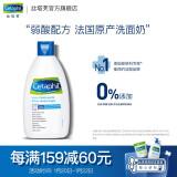 Cetaphil 丝塔芙 清洁毛孔洗面奶 200ml *3件 162元(合54元/件)