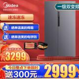 Midea 美的 BCD-606WKPZM(E) 对开门冰箱 606L 2899元包邮(需用券)