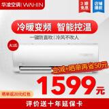 WAHIN 华凌 KFR-26GW/N8HF3 空调 HF系列大1匹 1509元包邮(双重优惠)