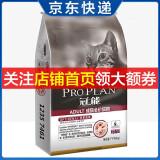 京东PLUS会员:PRO PLAN 冠能 成猫全阶猫粮 7kg 235元包邮(双重优惠)