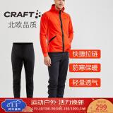 1日0点:CRAFT 1909587 男款保暖全拉链长裤 299元包邮