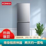 KONKA 康佳 BCD-184GY2S 双门冰箱 184升 898元