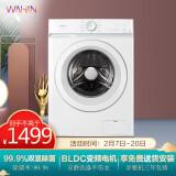 WAHIN 华凌 HG100X1 滚筒洗衣机 10KG 合1299元包邮(返元E卡)