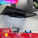 华凌(WAHIN)美的出品H8+HQ9-Y 抽油烟机 21立方大吸力 挥手控制 5.0KW大火力 烟灶套装 (液化气) 1519元(需用券)
