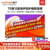 22点开始:coocaa 酷开 70C70 4K液晶电视 70英寸 2999元包邮(需用券)