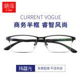 潮库 商务防辐射眼镜男女款 防蓝光近视眼镜电脑手机护目镜眼镜框架 经典黑-5228 配1.61防蓝光镜片(0-800度) 149元(需用券)