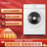 WAHIN 华凌 HG100X1 滚筒洗衣机 10KG 1499元包邮(拍下立减)
