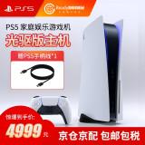 历史低价: SONY 索尼 PS5 Playstation5 PS5游戏主机 光驱版 ¥4999