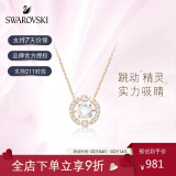 SWAROVSKI 施华洛世奇 SPARKLING DANCE系列 5272364 跳动的心项链 镀玫瑰金色 981元