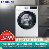 SAMSUNG 三星 WW1WN64FTBW/SC 滚筒洗衣机 10公斤 3499元