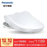 12日0点、双12预告: Panasonic 松下 DL-1309CWS 智能马桶盖 1199元包邮