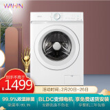 WAHIN 华凌 HG100X1 滚筒洗衣机 10KG 1299元包邮(双重优惠)