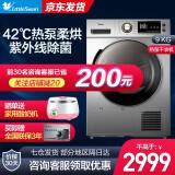 Midea 美的 MH90-H03Y 烘干机 9KG 2650元包邮(需用券)