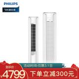 飞利浦(Philips) 2P 变频 制热取暖器暖风机 新1级能效 静音节能 立柜式空调 FAC51V1K1SR 4699元