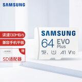 20日0点、亲子会员:SAMSUNG 三星 MB-MC64KA Evo Plus MicroSD存储卡 64GB 34.9元(需用券)