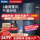 Haier 海尔 BCD-405WLHTDD5DYU1 十字门母婴冰箱 405L 3489元包邮(需用券)