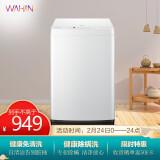WAHIN 华凌 HB100-C2 波轮洗衣机 10kg 949元包邮(需用券)