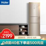 1日0点:Haier 海尔 BCD-223WDPT 三门冰箱 223升 1699元包邮(前40名返元京豆)