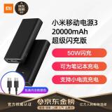MI 小米 移动电源3 超级闪充版 移动电源(20000mAh、50W) 179元包邮