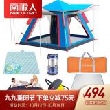 Nan ji ren 南极人 NJRZP07 户外野营帐篷 3-4人 481元