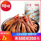 百草味 小鱼仔 168g *13件 104.2元(合8.02元/件)