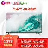 QIYIGUO 奇异果 长虹 75A7E 4K液晶电视 75英寸 3999元包邮(需用券)