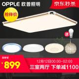 双12预告、历史低价:OPPLE 欧普照明 吸顶灯(遥控调光调色客+卧室x3+餐吊) 899元包邮(前2小时)