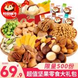 PLUS会员:松鼠铺子 坚果礼盒零食大礼包 650g/箱 22.9元包邮(双重优惠)