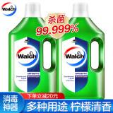 Walch 威露士 多用途消毒液 1L*2瓶 *2件 69.8元包邮(双重优惠,合34.9元/件)