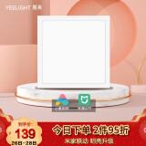 Yeelight 皓白 LED智能面板灯 30*30cm 低至132.05元/件