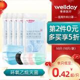 WELLDAY 维德 一次性医用口罩 灭菌级 50只 *5件 82.5元(需用券,合16.5元/件)