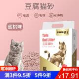 TOM CAT 派可为 豆腐猫砂 水蜜桃味 2.5kg *5件 89.55元包邮(合17.91元/件)