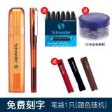 schneider 施耐德 BK406 透明示范钢笔 单支+30支墨胆(送笔袋和墨胆) 50元包邮(双重优惠)