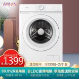 1日10点:WAHIN 华凌 HG100X1 滚筒洗衣机 10KG 1399元包邮