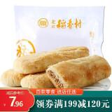 daoxiangcun 北京稻香村 糕点点心 牛舌饼 220g 7.9元(需买10件,共79元包邮)