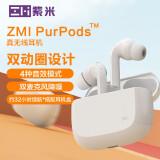ZMI紫米PurPods真无线蓝牙耳机 159元(需用券)