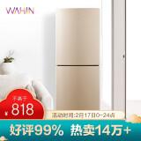 WAHIN 华凌 BCD-175CH 双门节能电冰箱 金色 175L 818元