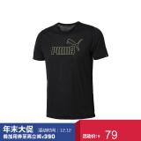 PUMA 彪马 ACTIVE 592894 男子T恤 *5件 275.75元包邮(需用券,合55.15元/件)