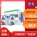欧亚高原全脂纯牛奶250g*16盒/箱早餐乳制品*2件 64.42元(需用券,合32.21元/件)