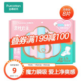 全棉时代(PurCotton)20奈丝公主青春版量多日用超薄卫生巾290mm,8片/包*6件 25.76元(需用券,合4.29元/件)